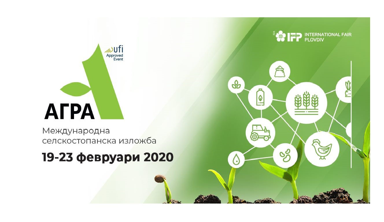 MADARA AGRO LTD will participate at the International Agricultural Exhibition AGRA 2020 in Plovdiv!